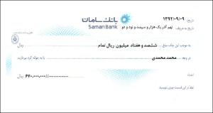 چک بانک سامان